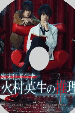 [DVD] 臨床犯罪学者 火村英生の推理【完全版】(初回生産限定版)