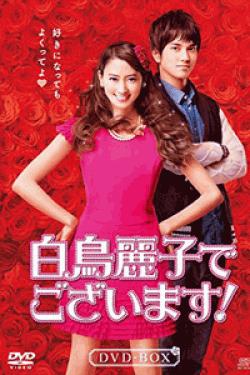 [DVD] 白鳥麗子でございます!【完全版】(初回生産限定版)