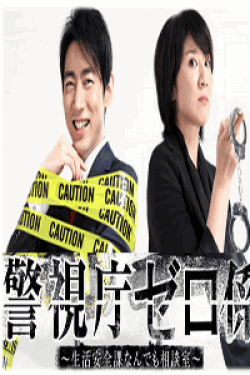 [DVD] 警視庁ゼロ係 ~生活安全課なんでも相談室~【完全版】(初回生産限定版)