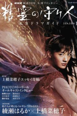 [DVD] 実写版『精霊の守り人』シーズン1【完全版】(初回生産限定版)