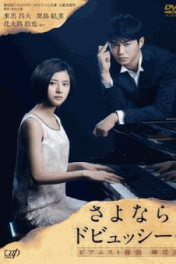 [DVD] さよならドビュッシー~ピアニスト探偵 岬洋介~