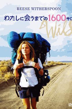 [DVD] わたしに会うまでの1600キロ