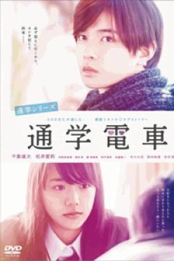 [DVD] 通学シリーズ 通学電車