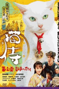 [DVD] スペシャルドラマ「 猫侍 玉之丞、江戸へ行く 」
