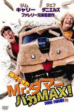 [DVD] 帰ってきたMr.ダマー バカMAX!