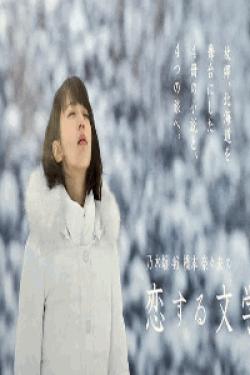 [DVD] 乃木坂46 橋本奈々未の恋する文学【完全版】(初回生産限定版)