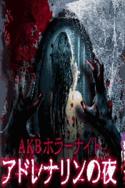 [DVD] AKBホラーナイト アドレナリンの夜【完全版】(初回生産限定版)