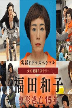 [DVD] 福田和子 ~整形逃亡15年