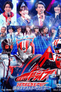 [DVD] 仮面ライダードライブ ファイナルステージ&番組キャストトークショー