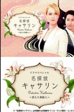 [DVD] 名探偵キャサリン ~消えた相続人~