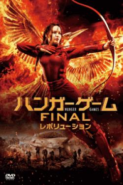 [DVD] ハンガー・ゲーム FINAL:レボリューション