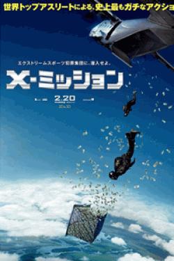 [DVD] X-ミッション
