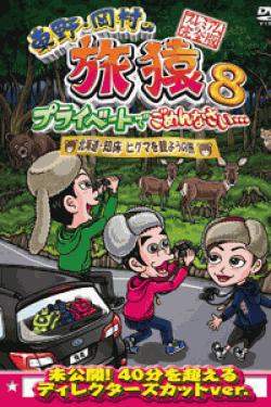 [DVD] 東野・岡村の旅猿8 プライベートでごめんなさい・・・ 北海道・知床 ヒグマを観ようの旅 プレミアム完全版