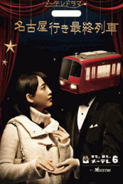 [DVD] 名古屋行き最終列車 (2016)