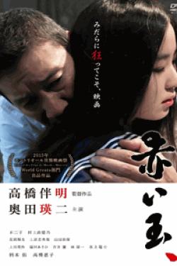 [DVD] 赤い玉