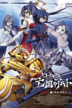 [DVD] コードギアス 亡国のアキト 最終章