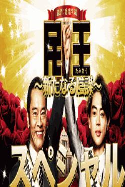 [DVD] 民王スペシャル~新たなる陰謀~