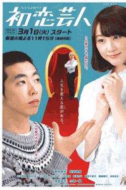 [DVD] 初恋芸人(1-8最終話) 【完全版】(初回生産限定版)