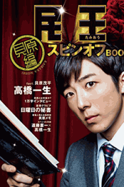 [DVD] 民王スピンオフ~恋する総裁選~