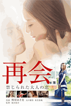 [DVD] 再会 禁じられた大人の恋
