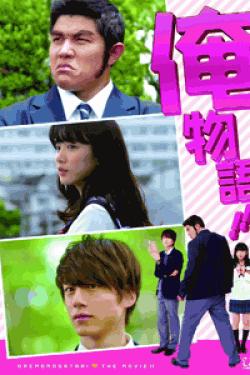 [DVD] 俺物語!!
