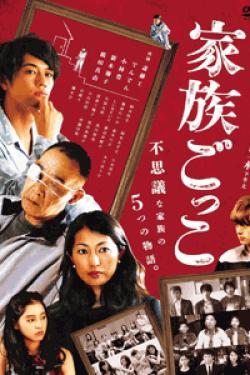 [DVD] 家族ごっこ