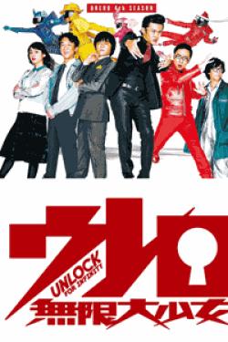 [DVD] ウレロ☆無限大少女【完全版】(初回生産限定版)