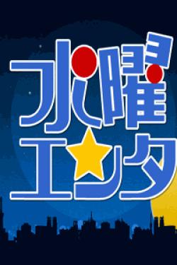 [DVD] 水曜エンタ【完全版】(初回生産限定版)