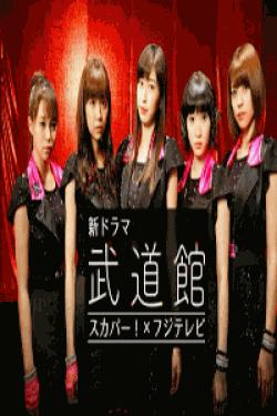 [DVD] 武道館【完全版】(初回生産限定版)