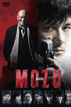 [DVD] 劇場版MOZU