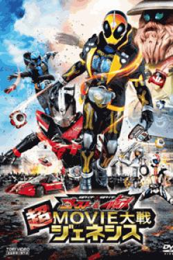 [DVD] 仮面ライダー×仮面ライダー ゴースト&ドライブ 超MOVIE大戦ジェネシス