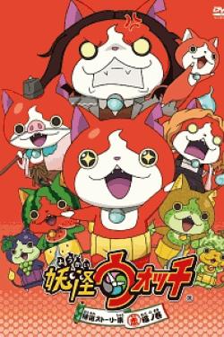 [DVD] 妖怪ウォッチ 特選ストーリー集 赤猫ノ巻