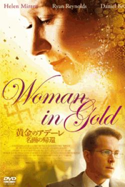 [DVD] 黄金のアデーレ 名画の帰還