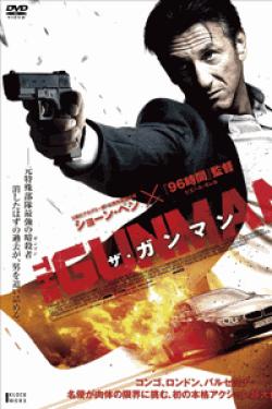 [DVD] ザ・ガンマン