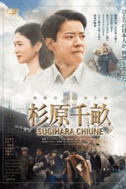 [DVD] 杉原千畝 スギハラチウネ