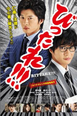 [DVD] 劇場版 びったれ!!!