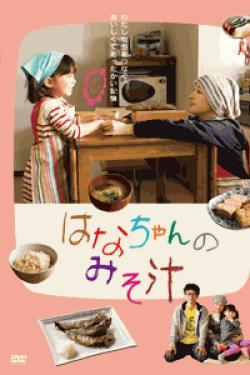 [DVD] はなちゃんのみそ汁