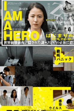 [DVD] アイアムアヒーロー はじまりの日 【完全版】(初回生産限定版)