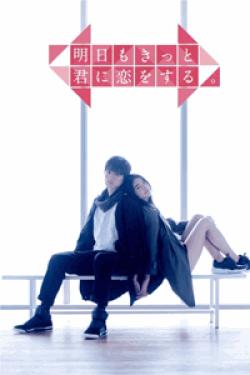[DVD] 明日もきっと君に恋をする【完全版】(初回生産限定版)