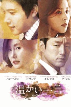 [DVD] 温かい一言(ノーカット完全版)DVD-BOX1+2【完全版】(初回生産限定版)