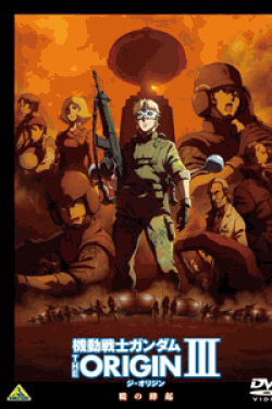 [DVD] 機動戦士ガンダム THE ORIGIN III暁の蜂起