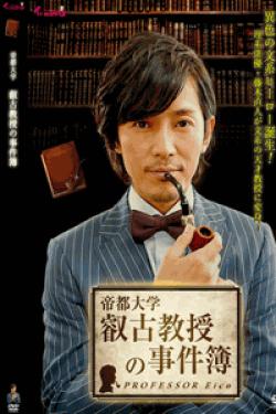 [DVD] ドラマスペシャル 叡古教授の事件簿