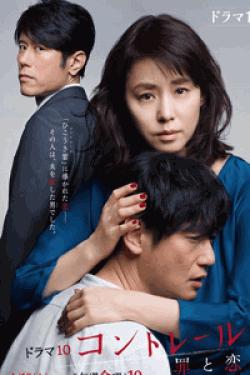[DVD] コントレール~罪と恋~【完全版】(初回生産限定版)