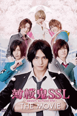 [DVD] 薄桜鬼SSL~sweet school life~ THE MOVIE