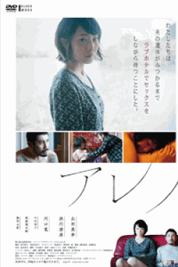 [DVD] アレノ