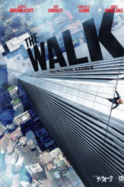 [DVD] ザ・ウォーク