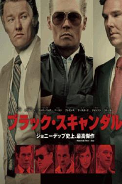 [DVD] ブラック・スキャンダル