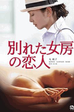 [DVD] 別れた女房の恋人