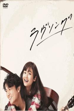 [DVD] ラヴソング 【完全版】(初回生産限定版)