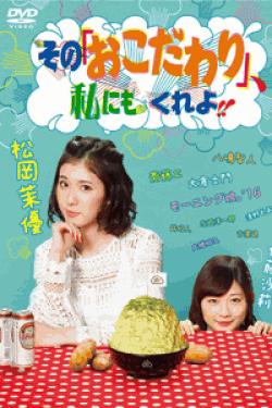 [DVD] その「おこだわり」、私にもくれよ!! 【完全版】(初回生産限定版)